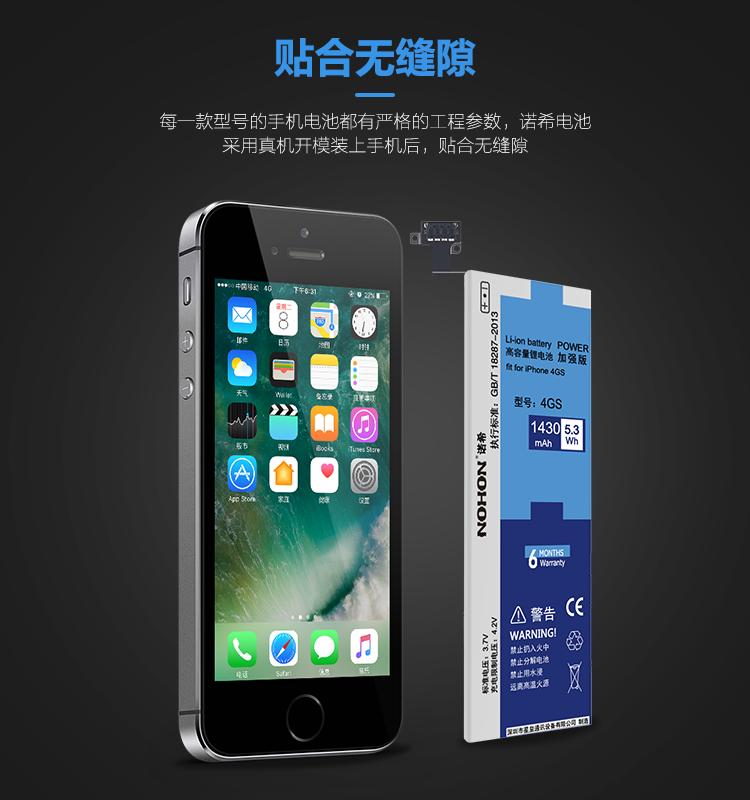 苹果4s防伪查询_诺希iPhone 4s原容量电池